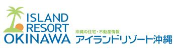 アイランドリゾート沖縄 株式会社サザンアイランドコンサル