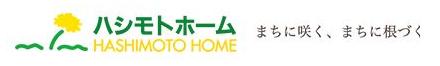 株式会社ハシモトホーム 大館支店